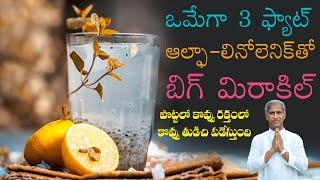 Benefits of Sabja Seeds | Amazing Ways The Seeds Keep Us Health | Dr Manthena Satyanarayana Raju