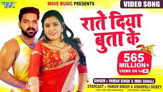 Video Raate Diya Butake - Full Song - Pawan Singh - Aamrapali - Superhit Film (SATYA) - Bhojpuri Hit Songs download in MP3, 3GP, MP4, WEBM, AVI, FLV January 2017
