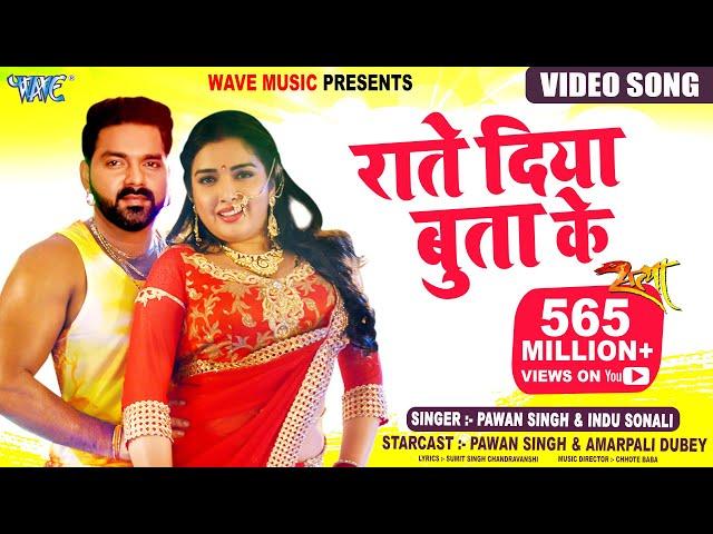 Raate Diya Butake Full Song Pawan Singh Aamrapali Superhit