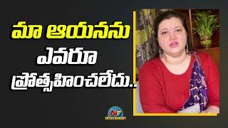 మా ఆయనను ఎవరూ ప్రోత్సహించలేదు:Priyadarshini Ghattamaneni | Super Star Krishna |