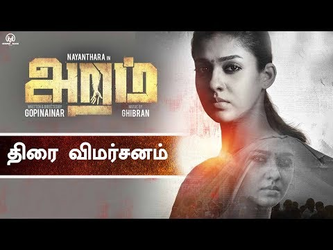 #Nayanthara's Realistic, rustic, thrilling journey #Aramm Video Review