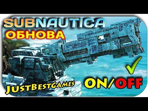 Subnautica - ОТКЛЮЧАЕМ ПУШКУ - ОБНОВА ЭКЗОКОСТЮМА (видео)