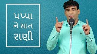 Title: Gujarati comedy show Artist: mahesh desai Label: comedy king Producer: manoj bhuptani, samir joshi Like share and subscribe For content inquiry contact ...
