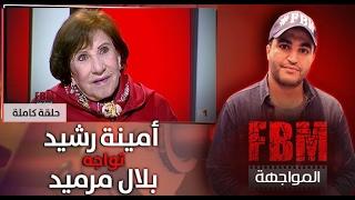 المواجهة FBM : أمينة رشيد في مواجهة بلال مرميد