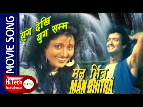 (MAN BHITRA | Nepali Movie Song | Yug Dekhi Yug Samma | Rajesh Hamal | Kristi Mainali | Shambhujeet - Duration: 6 minutes, 55 seconds.)