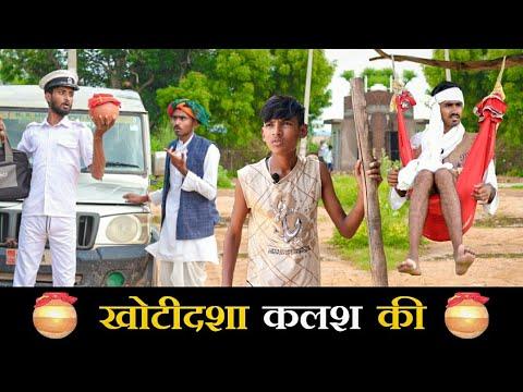 जादुई कलश Part-15 ।। A Rajasthani Short Comedy ।। Marwadi Masti