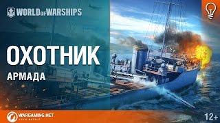 Эсминец «Охотник». Армада [World of Warships]