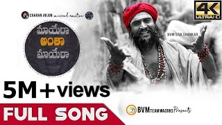 Video Maayera Antha Maayera FULL Song 2019: Bvm Team Works Presents  Charan Arjun   Bvm Creations download in MP3, 3GP, MP4, WEBM, AVI, FLV January 2017