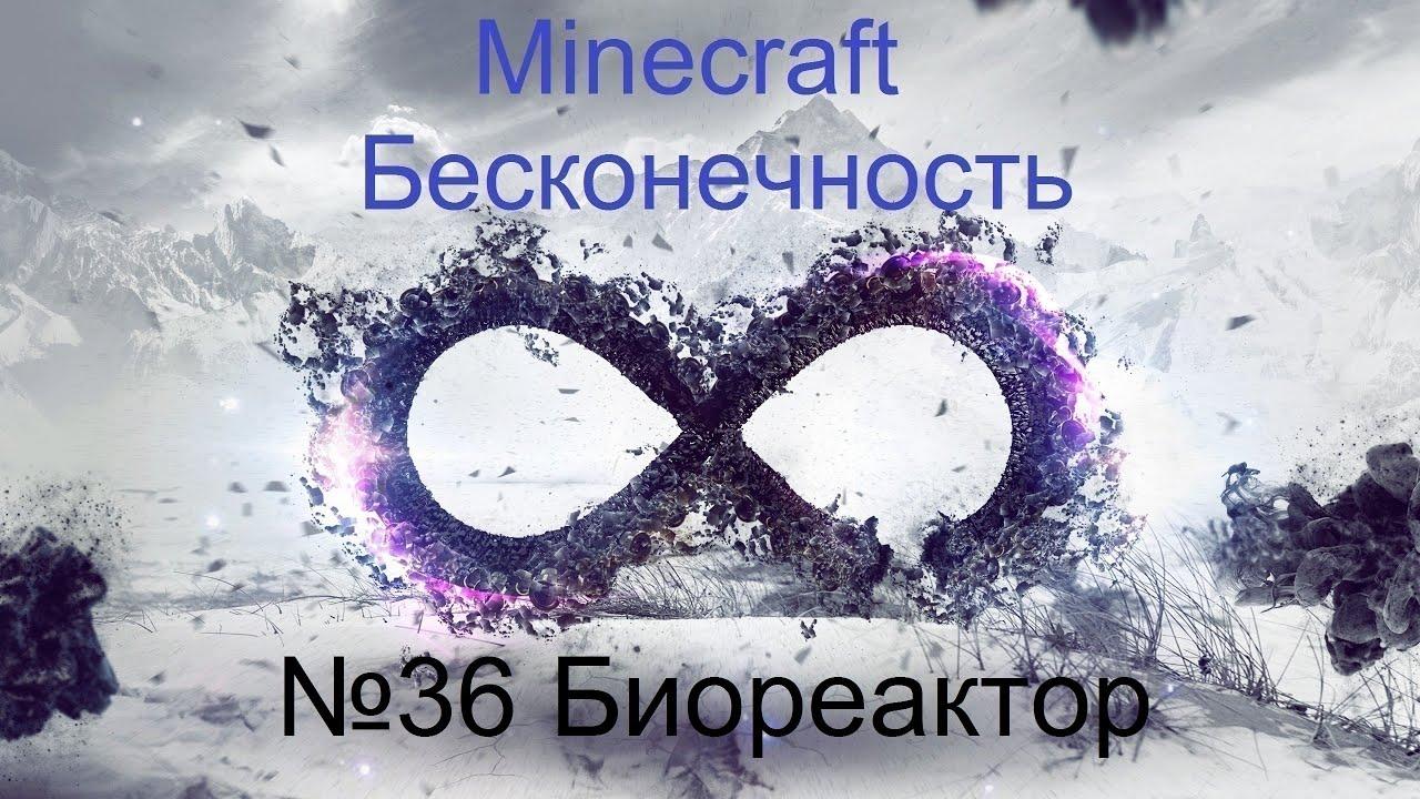 Смотреть онлайн про игры: Minecraft Бесконечность №36 Биореактор