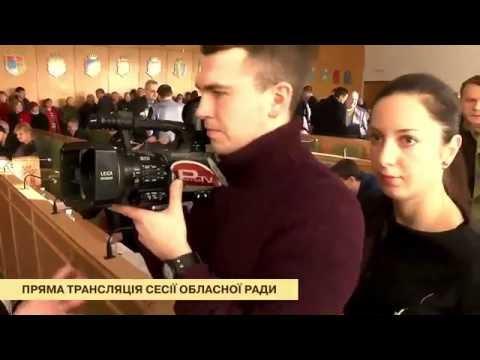 Засідання сесії Рівненської обласної ради [Запис онлайн-трансляції]