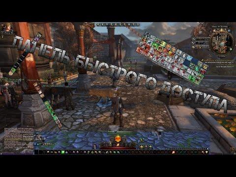 Панель для быстрой смены скилов игра Neverwinter Online