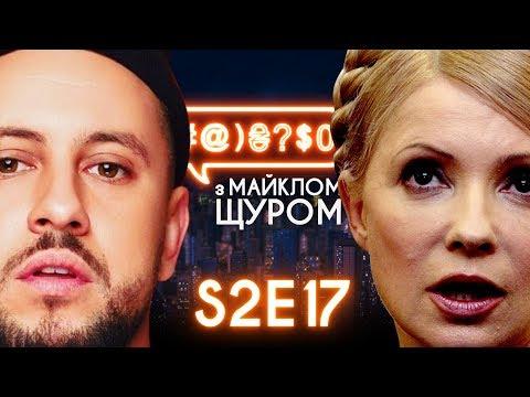 Саакашвілі, Ляшко, Тимошенко – #@)₴?$0 з Майклом Щуром #17 (2 сезон) with english subtitles
