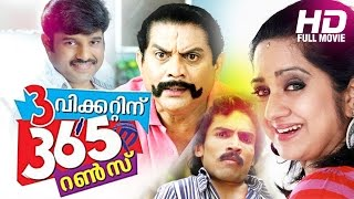 Video 3 Wickettinu 365 Runs New Malayalam Movie 2016   Latest Malayalam Full HD Movie   Jagathy Sreekumar MP3, 3GP, MP4, WEBM, AVI, FLV September 2018