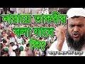 নারায়ে তাকবীর বলা যাবে কি?   Question and Answer Abdur Razzak Bin Yousuf   New Bangla Short Waz 2018