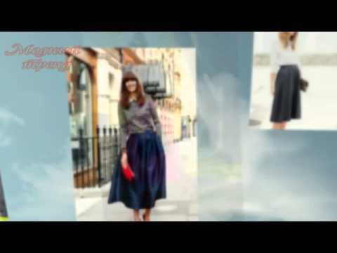 Модная мини юбка 2015 видео