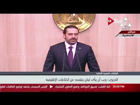 العرب اليوم - شاهد: سعد الحريري يرفض الحديث عن السياسة إلا في لبنان