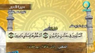 سورة الحجر للقارئ الشيخ ماهر بن حمد المعيقلي