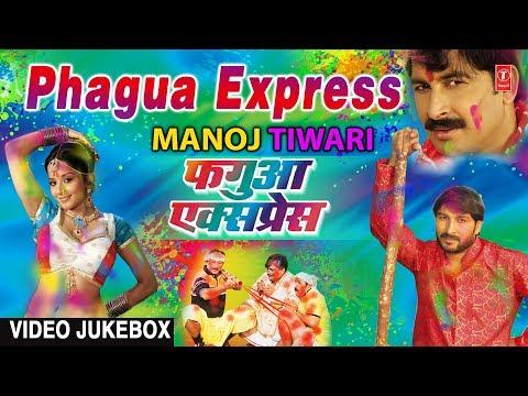 Video फगुआ एक्सप्रेस - PHAGUA EXPRESS: MANOJ TIWARI | | BHOJPURI HOLI VIDEO SONGS JUKEBOX | download in MP3, 3GP, MP4, WEBM, AVI, FLV January 2017