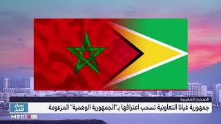 جمهورية غيانا التعاونية تسحب اعترافها بـالجمهورية الصحراوية المزعومة
