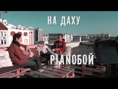 На даху. Pianoбой (Дмитро Шуров)