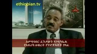 China's Gift To Africa : New African Union Headquarters In Addis Ababa, Ethiopia. Clip 2 Of 2