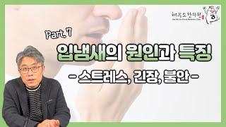 입냄새 원인과 특징 7 (스트레스, 긴장, 불안)