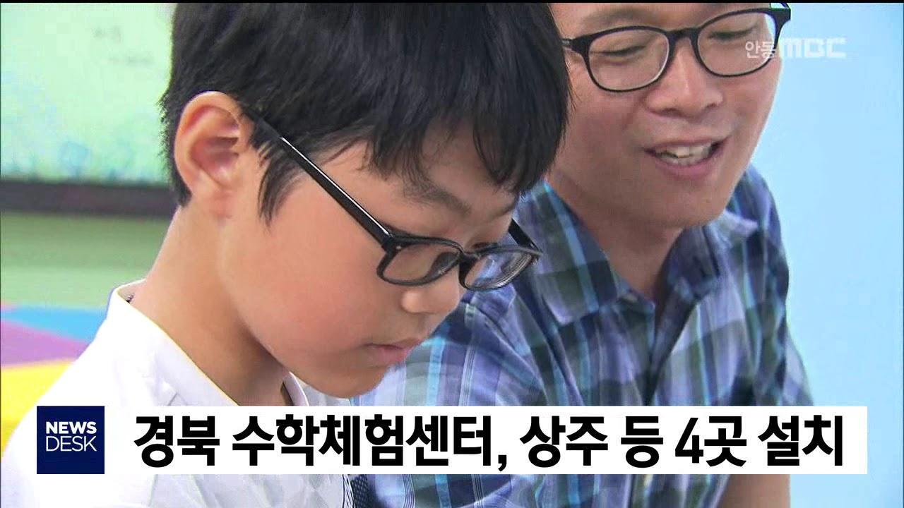 경북 수학체험센터, 상주 등 4곳 설치