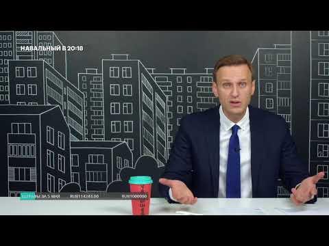Навальный: О повышение пенсионного возраста в России - DomaVideo.Ru