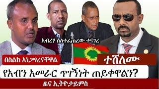 Ethiopia: የኢትዮታይምስ የዕለቱ ዜና | EthioTimes Daily Ethiopian News | Abiy Ahmed | አብን