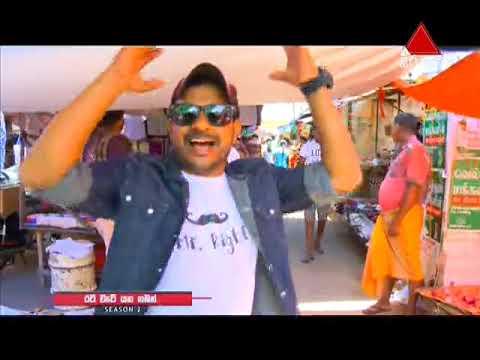 Rata Wate Yanagaman Sirasa TV