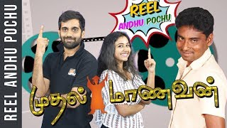 Video MUTHAL MAANAVAN | Reel Anthu Pochu Epi 28 | Old Movie Troll Review | Madras Central MP3, 3GP, MP4, WEBM, AVI, FLV Maret 2018