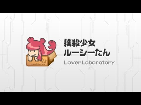 Video of ひまつぶアプリ【撲殺少女ルーシーたん】