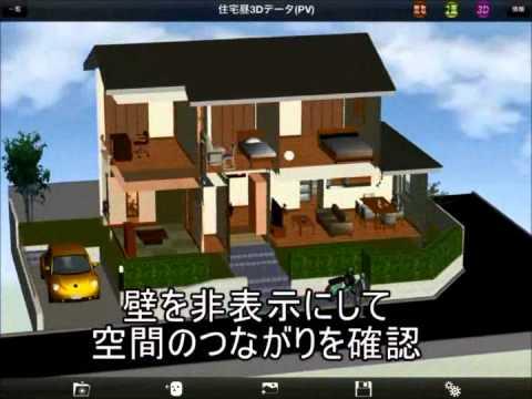 Video of 3Dプレイスビューア
