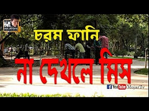Bangla Funny video | Unlimited Masti | Top Funny Video 2016