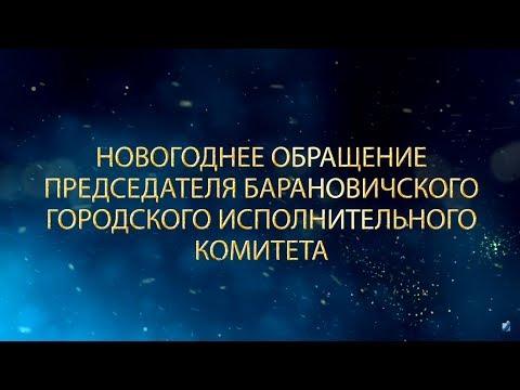 Новогоднее обращение Громаковского Ю.А.