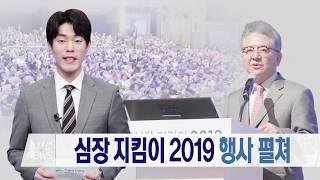 심장지킴이 2019 행사 펼쳐 미리보기