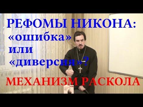 Реформа патриарха Никона: «ошибка» или «диверсия»?