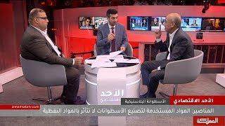 """AlMamlaka TV - قناة المملكة. ٩ فبراير، الساعة ٨:٥٥ م •   """"أسطوانات الغاز البلاستيكية .. المواصفات ودرجة السلامة"""" في برنامج """"الأحد الاقتصادي"""""""