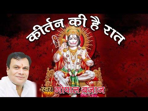 Video कीर्तन की है रात #Kirtan Ki Hai Raat #Live Program 2016 #Most Popular Hanuman Bhajan #Gopal Bajaj download in MP3, 3GP, MP4, WEBM, AVI, FLV January 2017