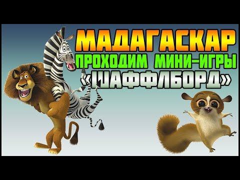 Мадагаскар - Проходим мини-игры \