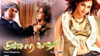 Tamil Cinema | Minsara Kadhali Tamil Hot Full Movie - Part 1