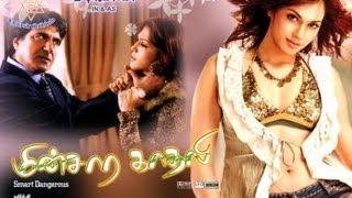 Minsara Kadhali Tamil Hot Full Movie - Part 1