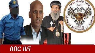 Ethiopia Breaking News: እለታዊ ዜና   Ethiopian News