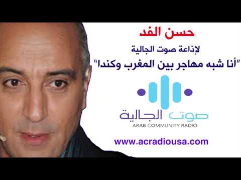 الفنان الكوميدي المغربي حسن الفد