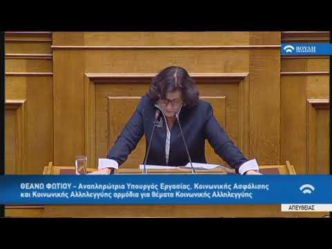 Θ.Φωτίου(Αν.Υπουργός Κοινωνικής Αλληλεγγύης)(Κύρωση Συμφωνίας Πρεσπών)(23/01/2019)