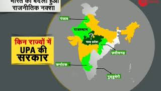 Chhattisgarh Assembly Election Result 2018: Counting concludes, Congress wins 68 seats, BJP 15