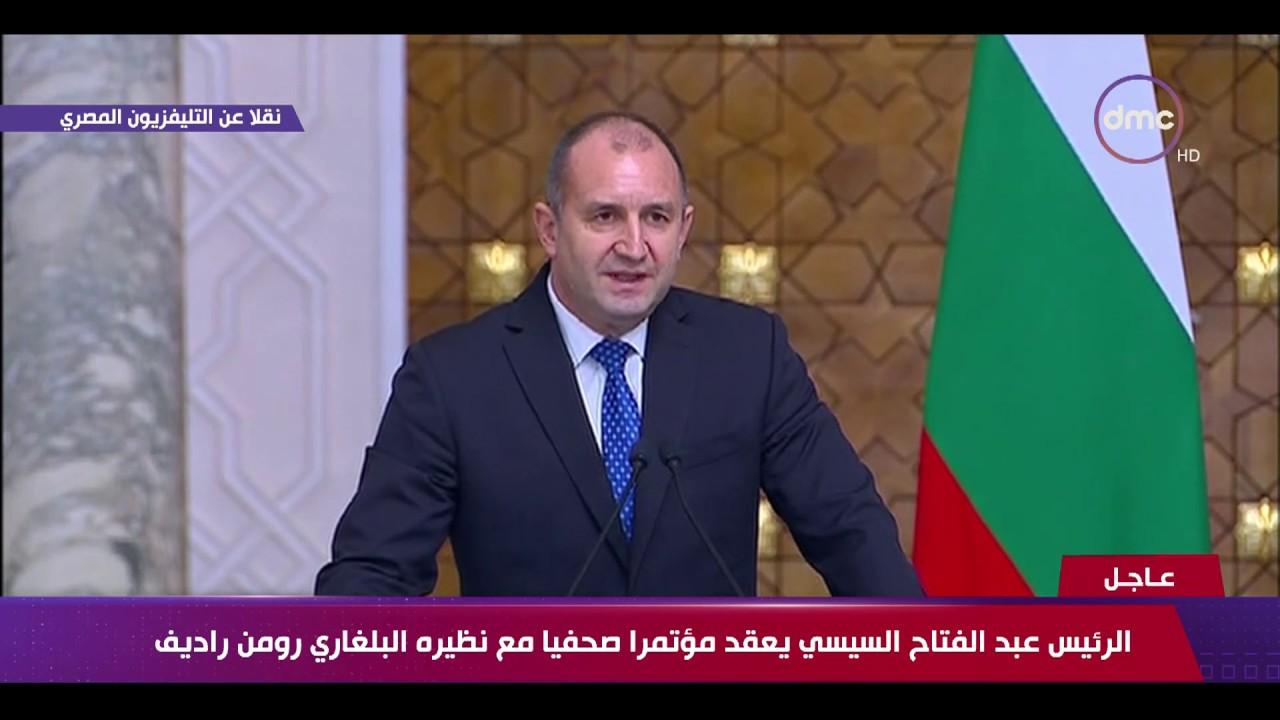 """كلمة الرئيس البلغاري """" رومن راديف """" خلال إنعقاد المؤتمر الصحفي مع الرئيس السيسي - تغطية خاصة"""
