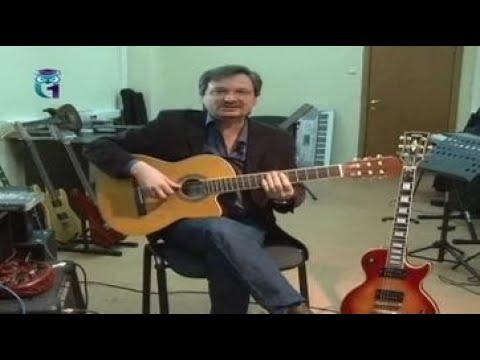 Уроки музыки. Передача 1. Гитара. Игорь Ламзин
