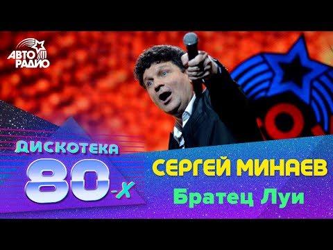 Сергей Минаев - Братец Луи (Дискотека 80-х 2015, Авторадио)