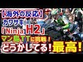 海外「どうかしてる。最高!」カワサキH2Rがあのマン島TTに挑戦!全力直線アタックに海外が仰天【海外の反応